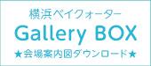 gallery box